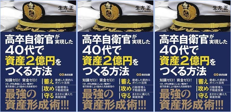 ubukata_book.jpg