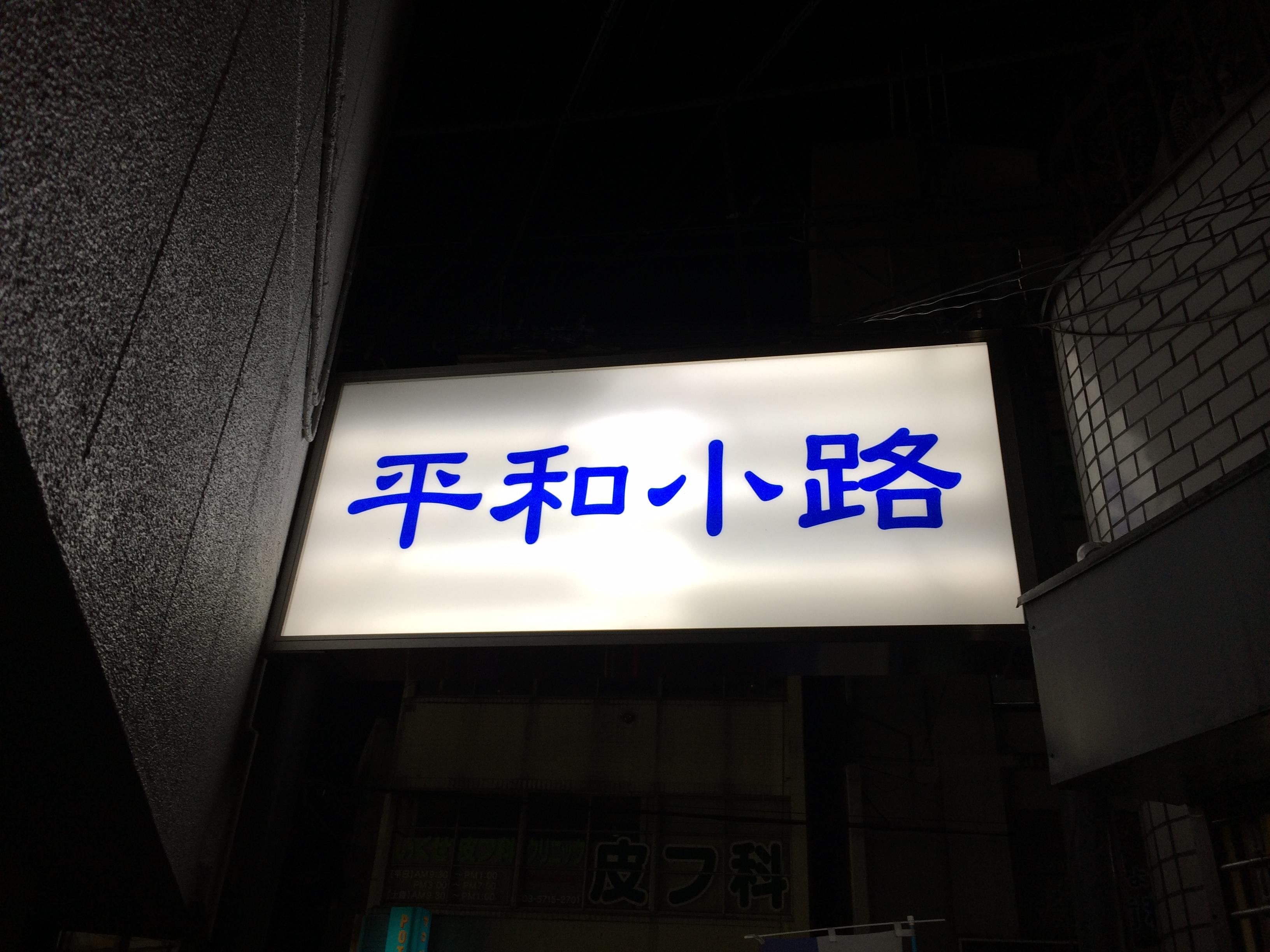 ooimachi_03.JPG
